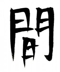 ma-kanji
